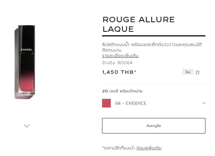chanel-rouge-allure-laque